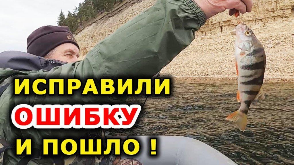 Открытие сезона. Исправили ошибку и стало клевать. Рыбалка на водохранилище. Ловля окуня на спиннинг