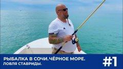 Рыбалка в сочи. Чёрное море. Ловля ставриды. Выпуск #1