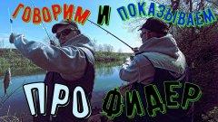🔝🔝🔝ГОВОРИМ🗣 И ПОКАЗЫВАЕМ 🖥про фидер.🎣Рыбалка на фидер.#рыбалканафидер #рыбалка #фидер #ловлянафидер