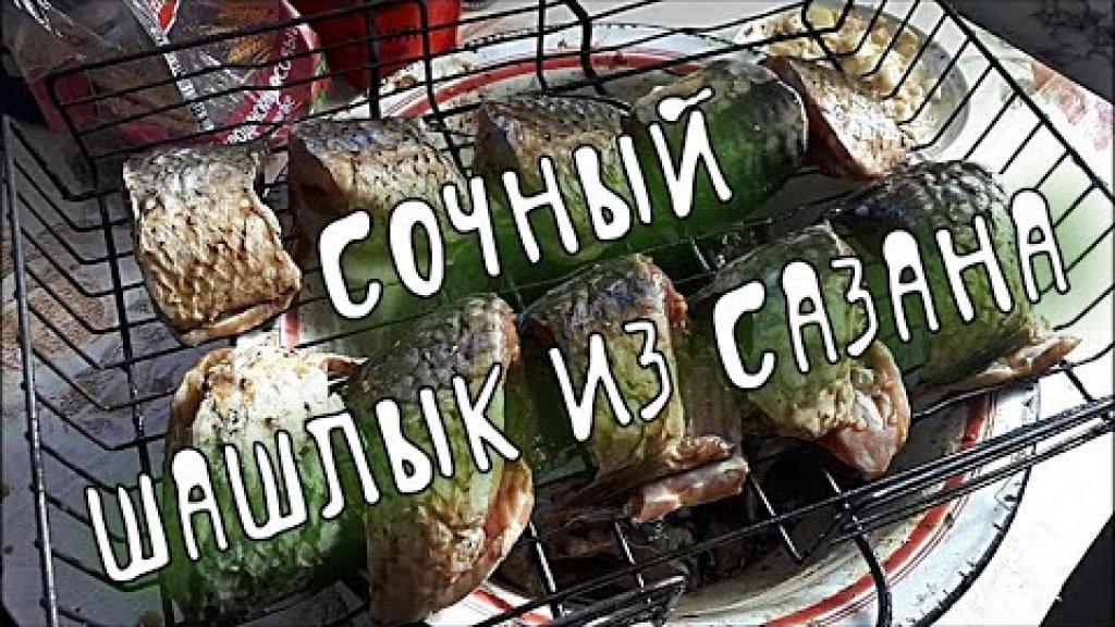 Сочный Шашлык из Сазана! Простой и обалденно вкусный рецепт!
