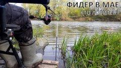 Рыбалка на фидер на реке | Фидерная ловля в мае