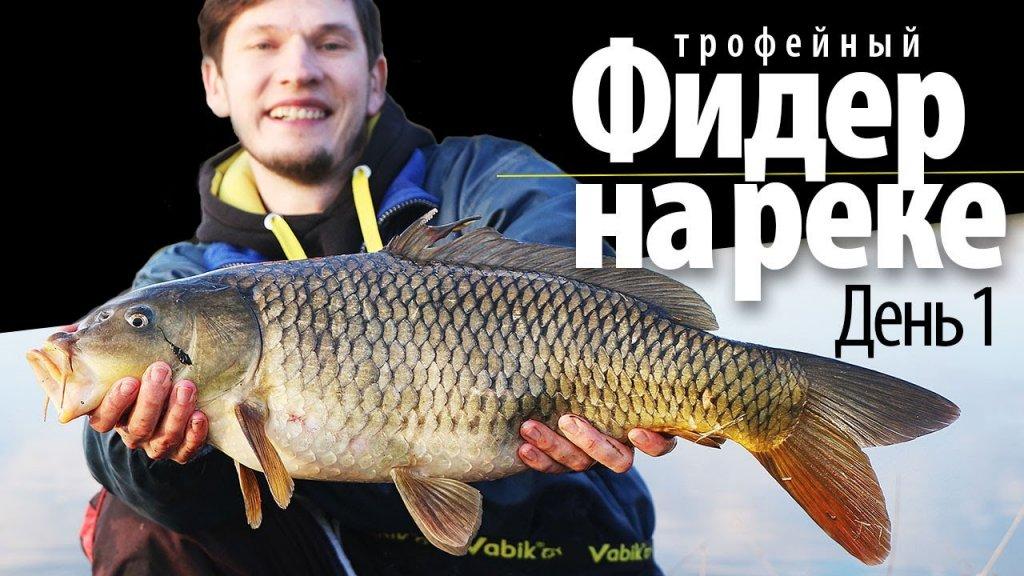 Ловля РЕЧНОГО карпа весной на фидер / день 1 /  фидерная рыбалка 2021