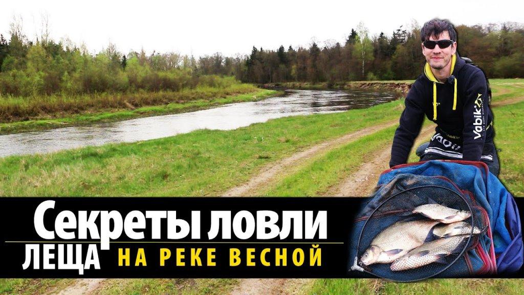 Ловля леща весной на фидер на реке 2021 / Секреты фидерной ловли