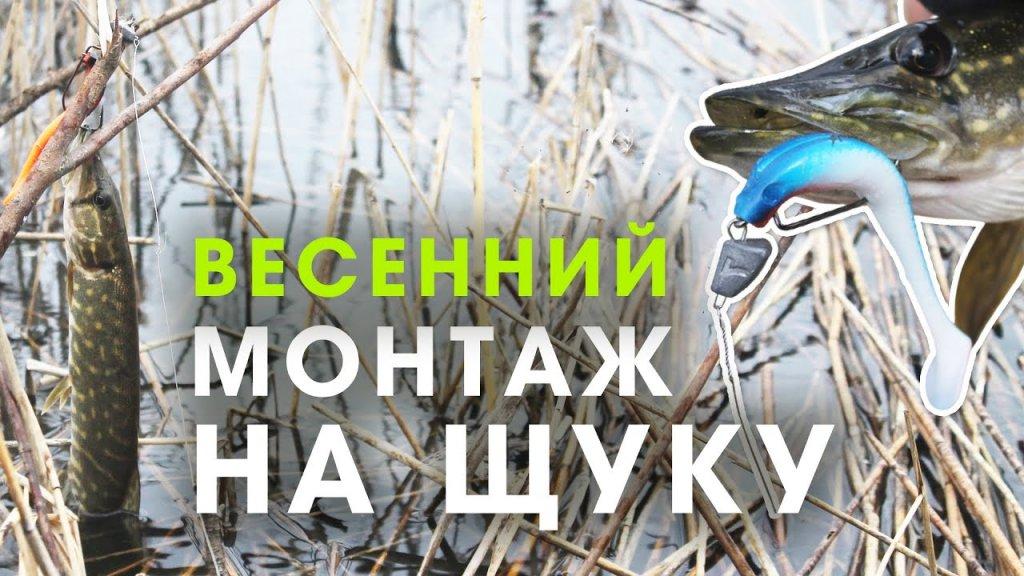 Как ловить щуку весной в апреле на спиннинг / Монтаж силикона на щуку