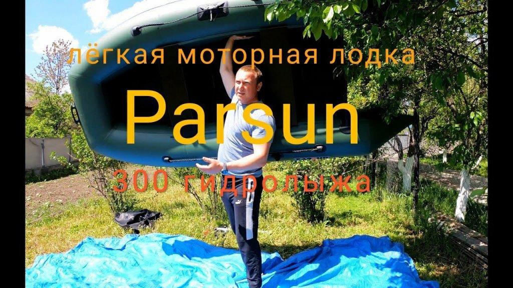 Легкая моторная  лодка Parsun 300 псевдокиль