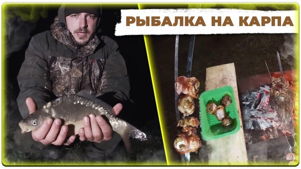 Рыбалка 2021/Ловля Карпа с Ночёвкой/Рыбалка на Донки