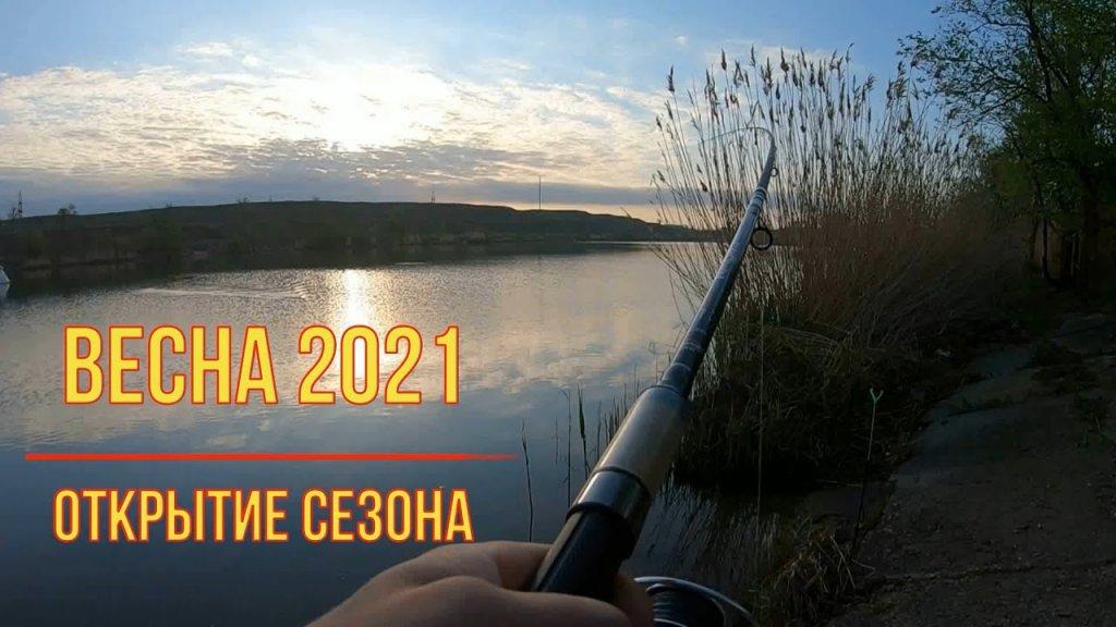 Долгожданная весенняя рыбалка 2021.Ловля карася на донку.Зачётный карась