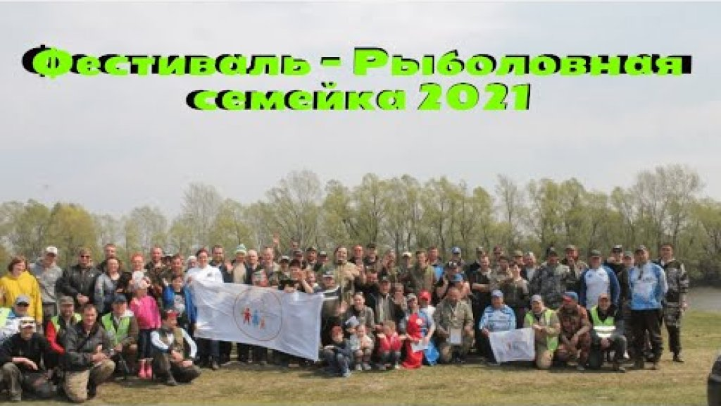Фестиваль - Рыболовная семейка 2021. Рыбалка на фидер и не только.