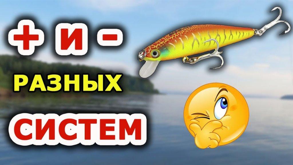 Три системы дальнего заброса. Какой воблер выбрать, с системой или без? Использование на рыбалке