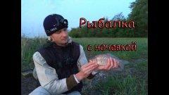 Ловля карася в мае. Рыбалка на водохранилище с ночёвкой. Сравнение оснасток «убийца карася». Часть 2