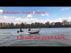 Поход по Оби на лодках. Новосибирск - протока Симан и обратно