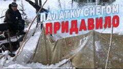 Палатку придавило снегом!