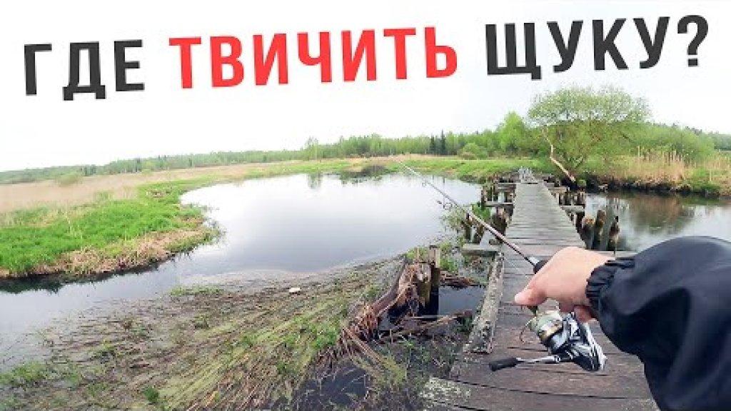ГДЕ ТВИЧИТЬ ЩУКУ? Лучшие воблеры для мелководья / Рыбалка на спиннинг