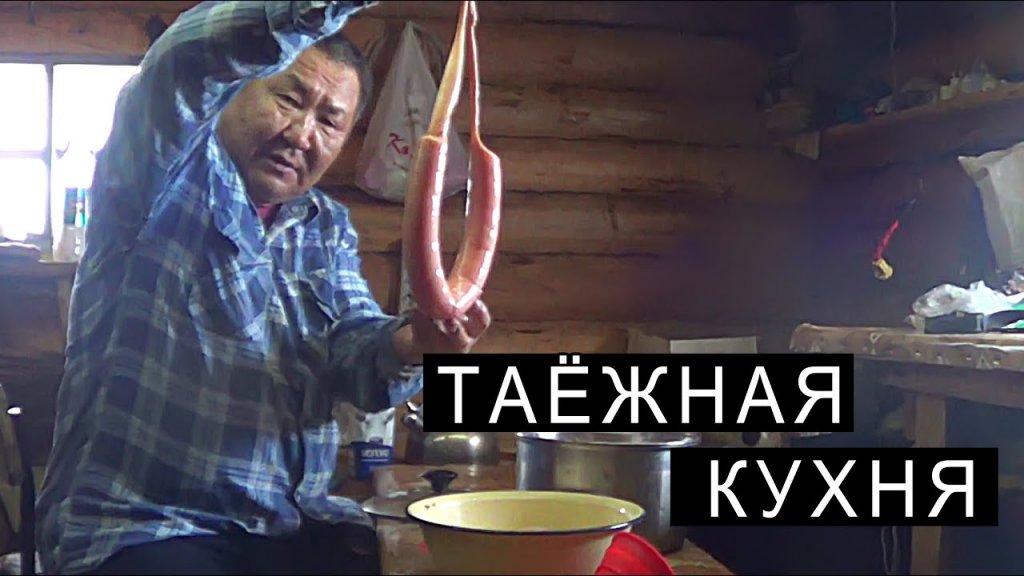 Таёжная кухня. Кровяная колбаса. Как вкусно приготовить в тайге.