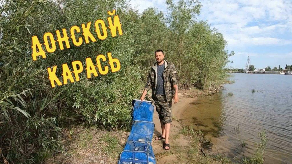 Рыбалка на реке Дон 2021г. Активный весенний клев карася.
