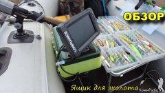 Самодельный ящик для эхолота. Крепление датчика Lowrance Elite Ti2. Обзор