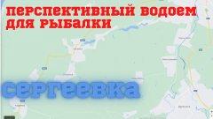 Сергеевка. Перспективный ВОДОЁМ в Донецкой области. Как НЕ поймать карасика и хорошо отдохнуть