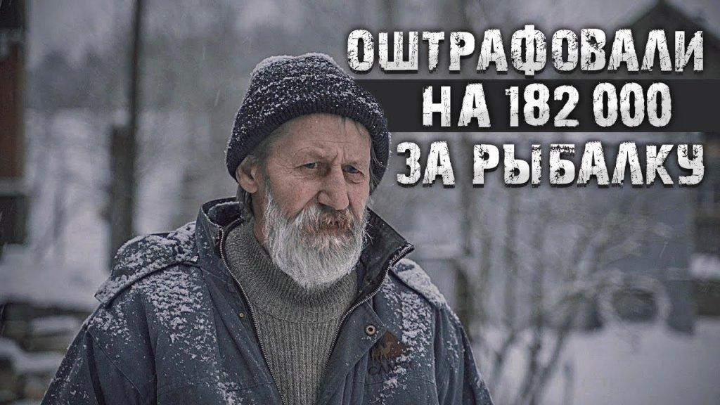 Оштрафовали на 182 000 рублей за рыбалку