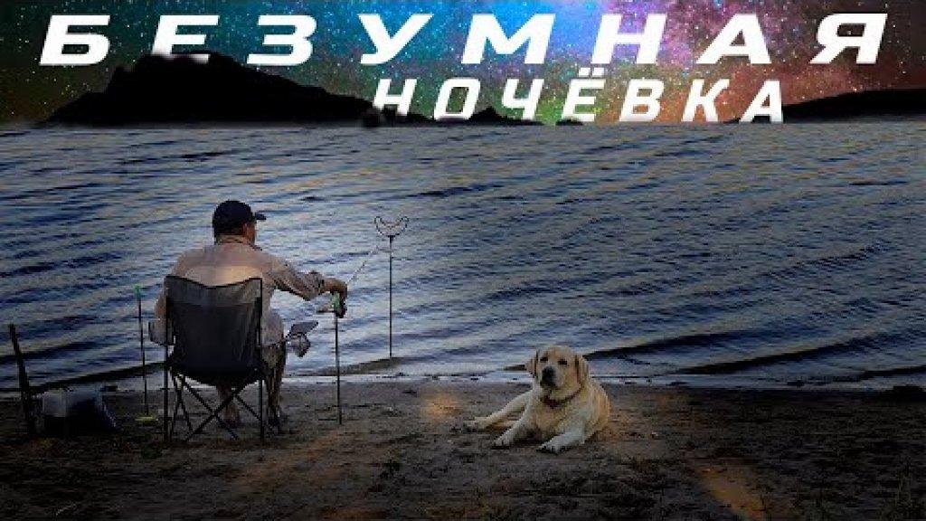 Вырвались на рыбалку с ночёвкой.  60 часов с женой и детьми на диком острове. Ночёвка БЕЗРОМАРИО.