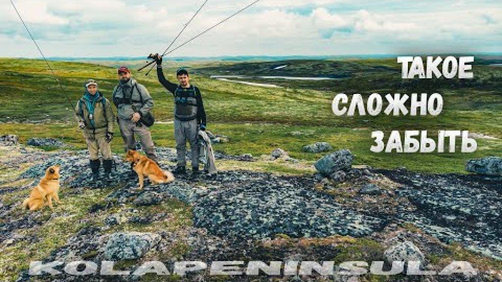 Такое сложно забыть. За арктическим гольцом и кумжей. Рыбалка в тундре   рыбалка на кольском