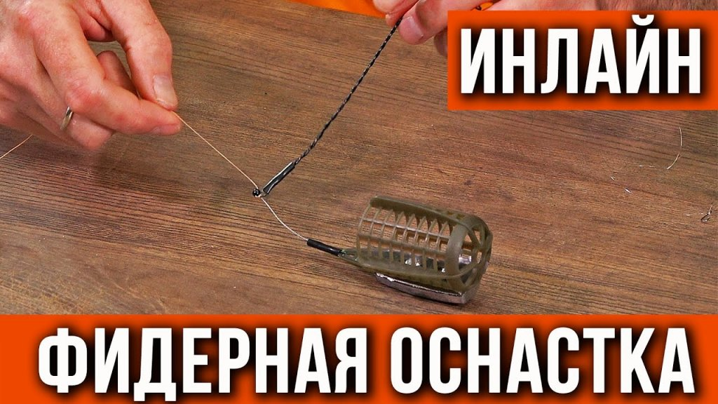 Фидерная оснастка inline  (инлайн) монтаж.