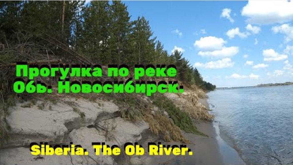 Прогулка по реке Обь. Новосибирск. Siberia. A walk along the Ob River.
