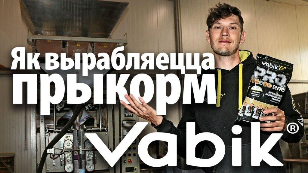 Вытворчасць прыкорму Vabik / Прикормка для рыбалки Вабик. Производство Беларусь