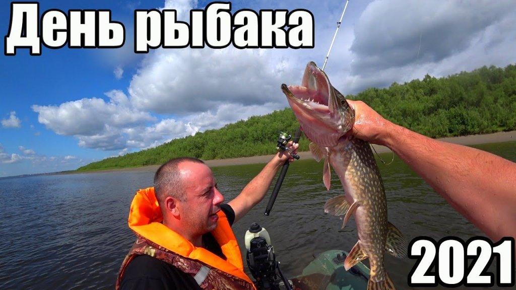 Рыбалка в День Рыбака).Закидушки,Фидер,Троллинг.