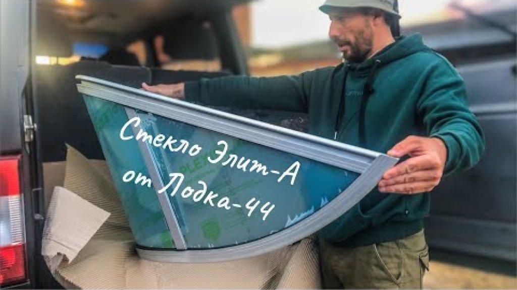 Восстанавливаем Обь-3 / Пришло стекло Элит-А от компании Лодка 44 / Коптим окуня