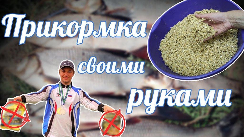 Это любит лещ, карась и сазан! Поэтапный рецепт приготовления каши для рыбалки. Рыбацкий лайфхак!