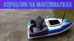 Кораблик для рыбалки с автопилотом и эхолотом