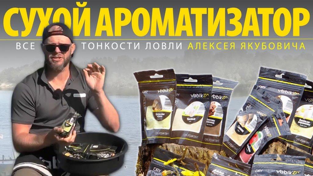 Сухие ароматизаторы для рыбалки Vabik Aromaster Dry / НОВИНКА 2021