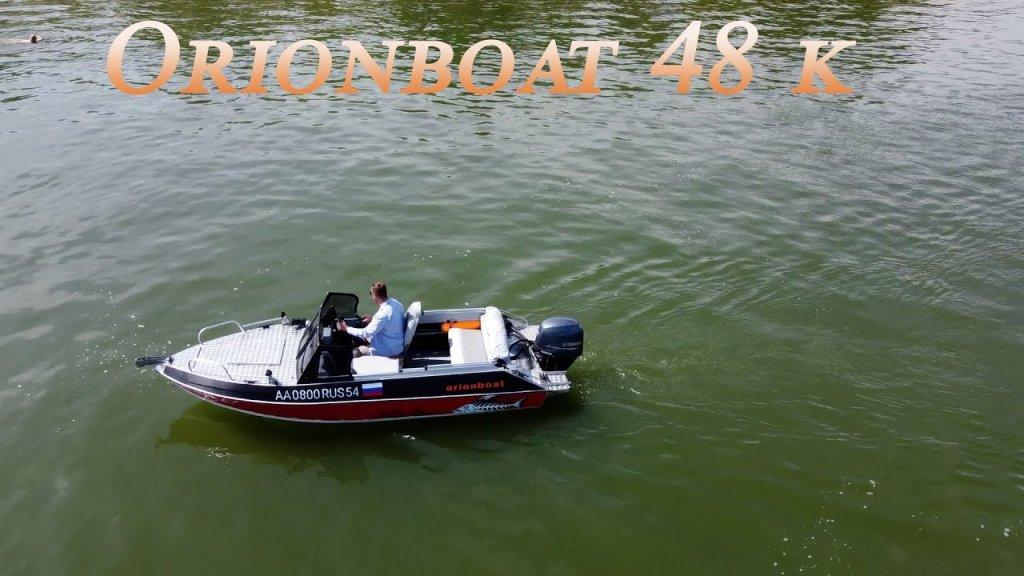 ORION 48K лодка для рыбалки