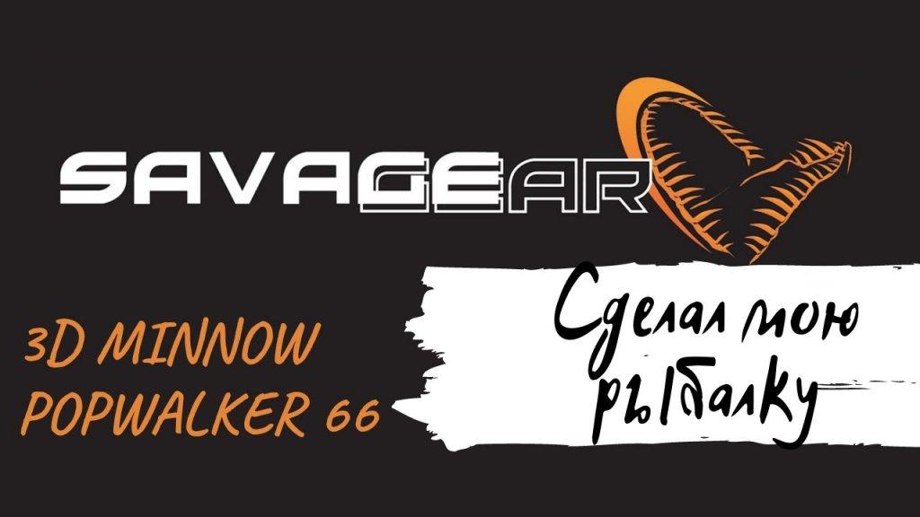 SAVAGE GEAR 3D Minnow Popwalker 66 Сделал мою рыбалку!!
