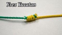 Самый простой и надежный соединительный узел. Yukatan Knot. Fishing Knots