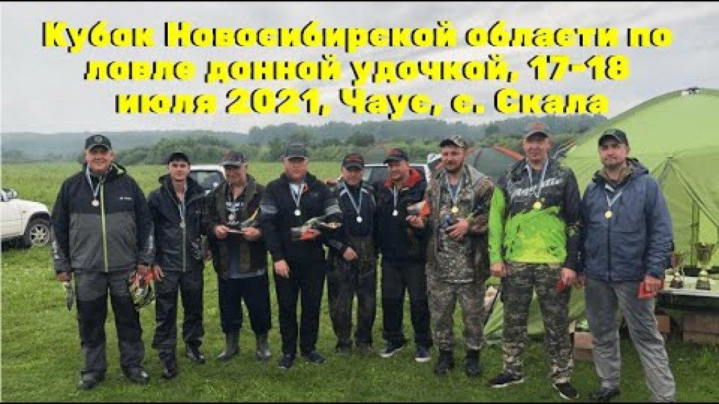 Рыбалка на фидер .Кубок Новосибирской области по ловле донной удочкой,17-18июля 2021, Чаус, с.Скала.