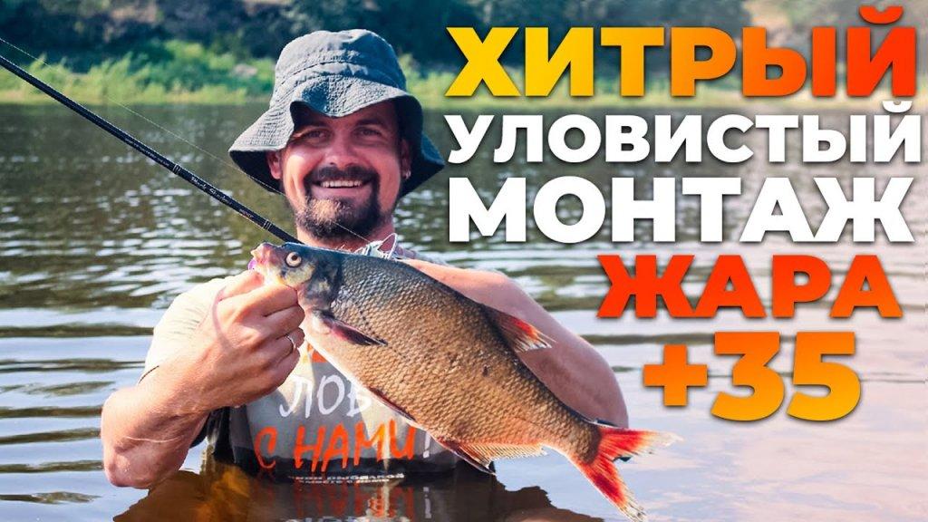 Рыбалка в жару на окуня / хитрый монтаж/ Отводной поводок на окуня