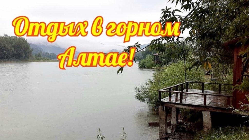 Поездка в Горный Алтай! База Три Медведя! Природа!!!