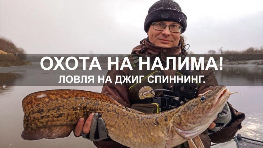 Ловля налима на спиннинг с Русланом Файзуллиным