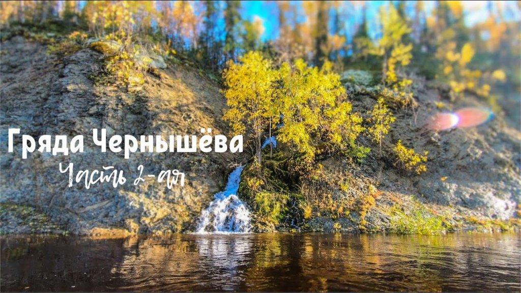 Гряда Чернышёва - Серия 2 / От нижних до средних ворот / Невероятные места