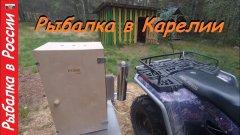 Ловля судака в Карелии.  Судак холодного копчения в коптильне Хобби Смоук  (Hobbi Smoke)