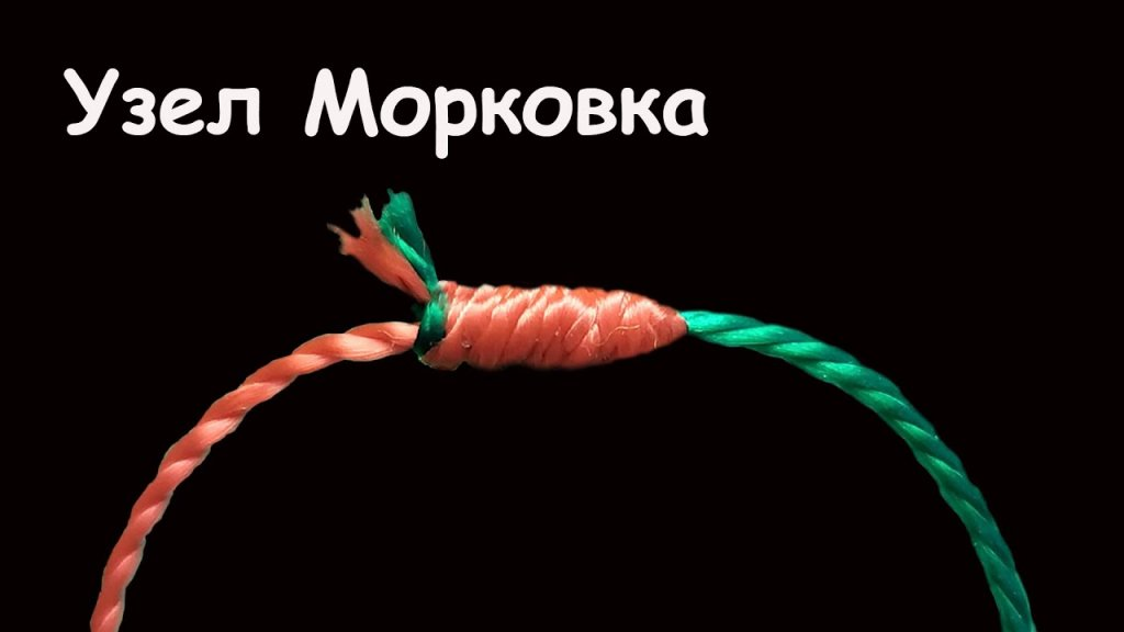 "Показываю ""морковку"". Узел для рыбака"