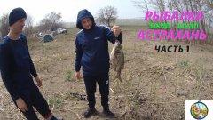 Рыбалка в Астрахане:Камызякский Район. Река Черная.Часть 1