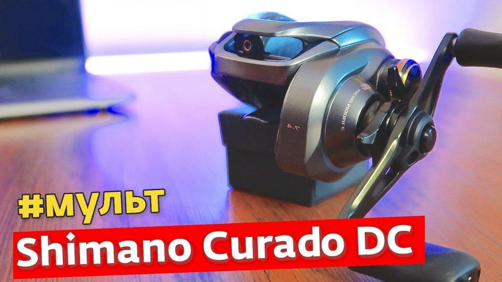 Shimano Curado DC - Большой тест-драйв