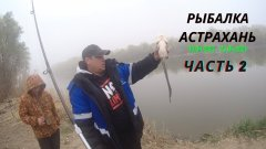 Рыбалка в Астрахане:Камызякский Район. Река Черная.Часть 2