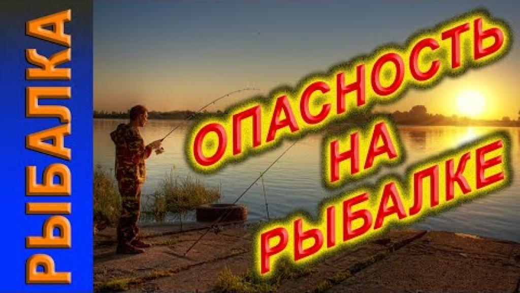 Опасность на  рыбалке!
