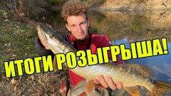 Рыбалка в городе. Итоги розыгрыша