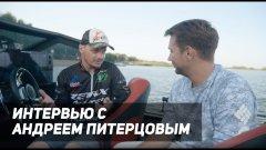 Интервью с Андреем Питерцовым. ПАЛ 2021.