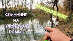Рыбалка на городской речке.  Ловля окуня на микроджиг осенью 2021.