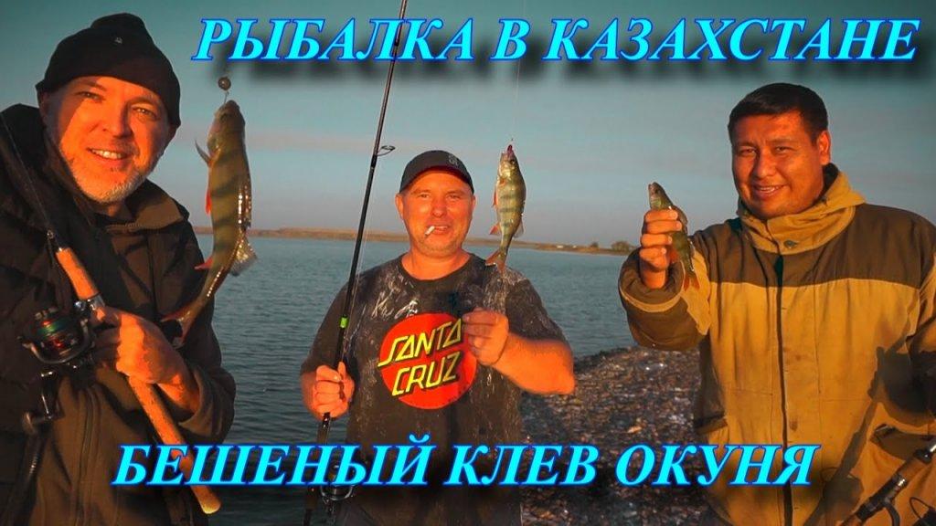 Рыбалка в казахстане на судака и окуня часть 2